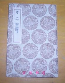 尊孟辨--附续辨 别录(民国 丛书集成初编 0499)1937年初版
