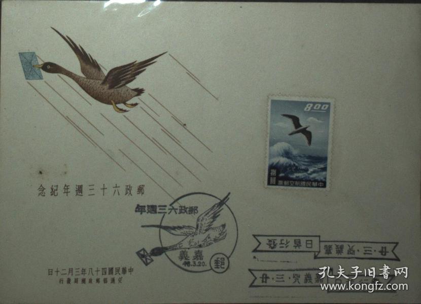 台湾邮政用品、信封、纪念封,邮政六十三周年纪念封,销黑色纪念戳,不多见,贴海鸥图航空邮票,右下销2个首日飘带戳,一正一倒
