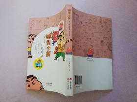 蜡笔小新·成人怀旧绘本:壮烈对战【实物拍图】