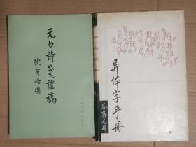 异体字手册