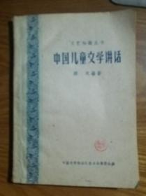 【文艺知识丛书】中国儿童文学讲话    A4