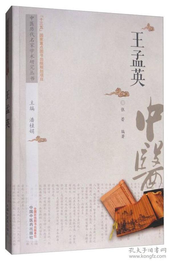 中医历代名家学术研究丛书:王孟英