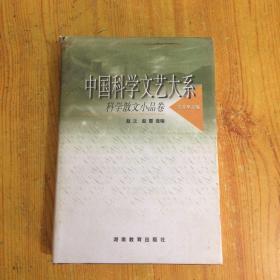 中国科学文艺大系.科学散文小品卷