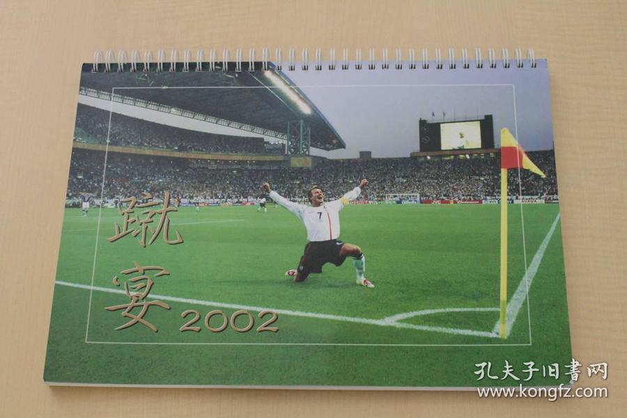 原版蹴宴2002世界杯图册