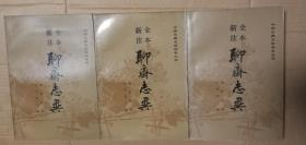 中国古典文学读本丛书 全本新注聊斋志异(全三册 王继权签名本)