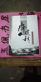 齐建秋点评中国书画市场【签名本】【全新未阅】