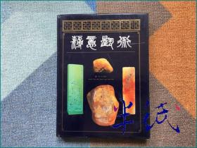 薄意艺术 1994年初版精装带护封