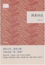 《周易译注》(国民阅读经典·平装)(中华书局)