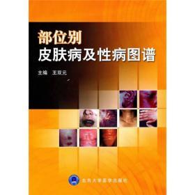 部位別皮膚病及性病圖譜