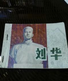刘华(1978年一版一印,罗希贤绘画作品)