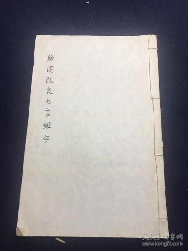 民国精印《绘图改良七言杂字》1册全   上海广益书局出版