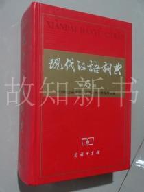 现代汉语词典(第5版)  (正版现货).