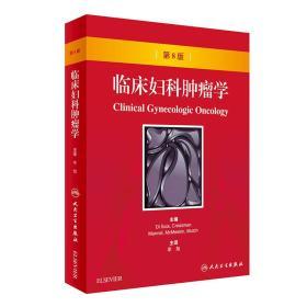 临床妇科肿瘤学(第8版 翻译版)