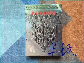 太原晋国赵卿墓 1996年初版精装