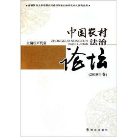 中国农村法治论坛[  2010年卷]