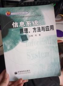 信息系统:原理、方法与应用