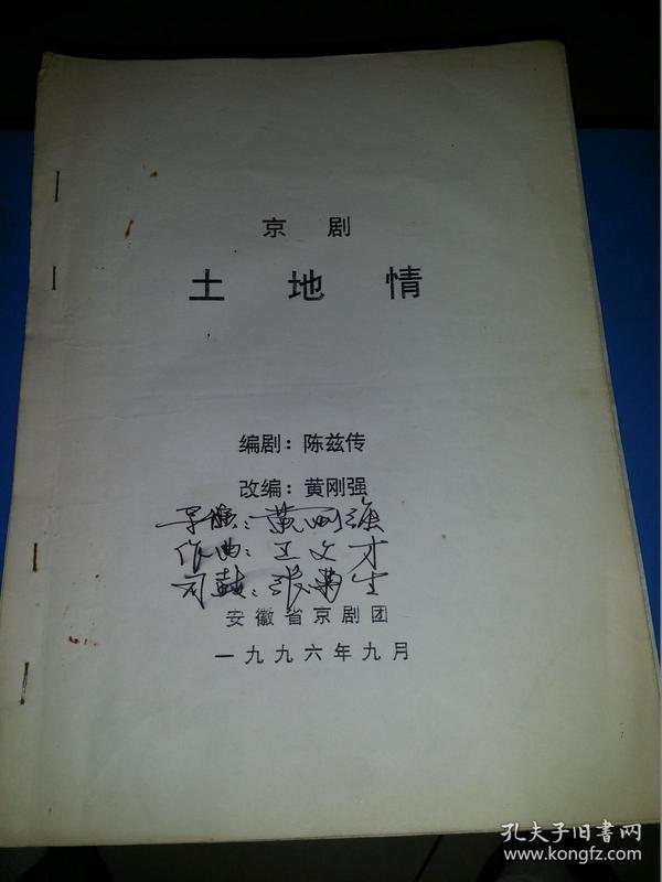 油印京剧《土地情》剧本批注改写、黄刚强手札一页
