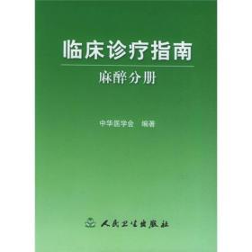 临床诊疗指南·麻醉分册