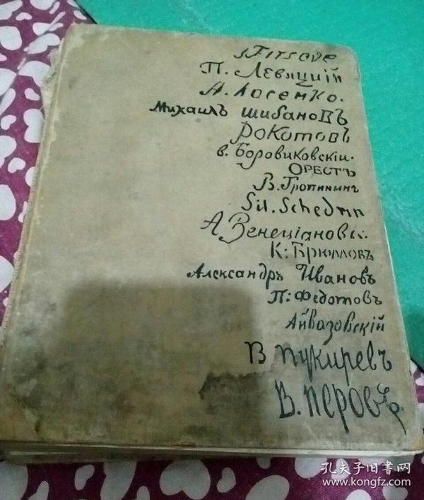 18-20世纪初俄罗斯油画史(里面有大量彩色及黑白图片,共378页,品见图示)