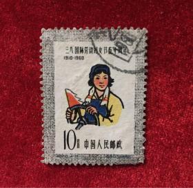 三八国际劳动妇女节五十周年 套票 纪76