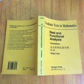 实分析和泛函分析/  平装