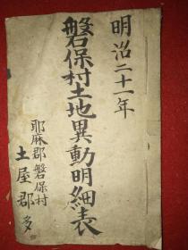 明治二十一年,日本土地文献:《磐宝村土地异动明细表》——明治22年,町村制施行。该史料为町村制施行所进行的土地变动史料
