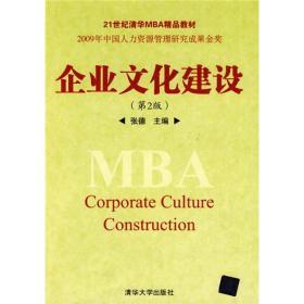 企业文化建设(第2版)/21世纪清华MBA精品教材