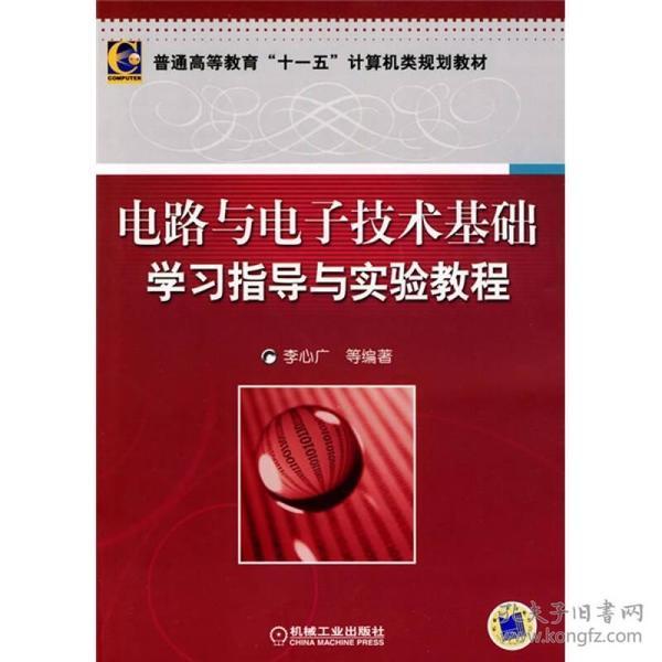 电路与电子技术基础学习指导与实验教程9787111295655 李心广