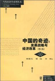 中国的奇迹 发展战略与经济改革(增订版):发展战略与经济改革