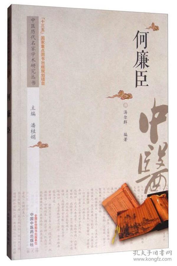 何廉臣-中医历代名家学术研究丛书
