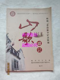 山歌盛会——梅州90山歌节纪念特刊(梅州客家山歌系列丛书之七)