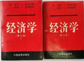 经济学第12版上下册