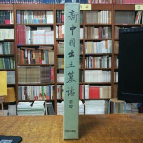 新中国出土墓志.重庆