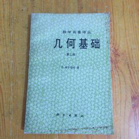 几何基础(第二版)  数学名著译丛