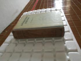 心理学的哲学基础和自然科学基础 【精装 1957年一版一印仅印6200册】