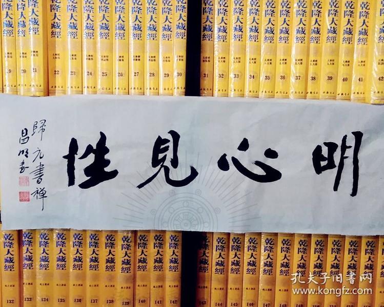 【保真】中佛协咨议委员昌明长老湖北省佛协会长昌明老和尚归元寺住持昌明法师书法『明心见性』Chinese famous monk  calligraphy
