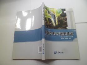 土壤诊断与施肥基准