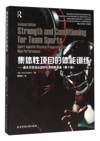 集体性项目的体能训练-高水平竞技运动的专项身体准备-(第2版)