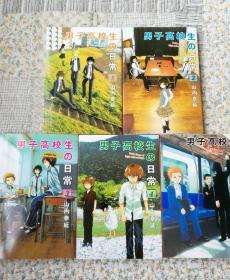男子高校生的日常1-5册合售(漫画版)