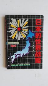 日本的世界战略
