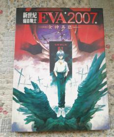 新世纪福音战士EVA2007-女神再临