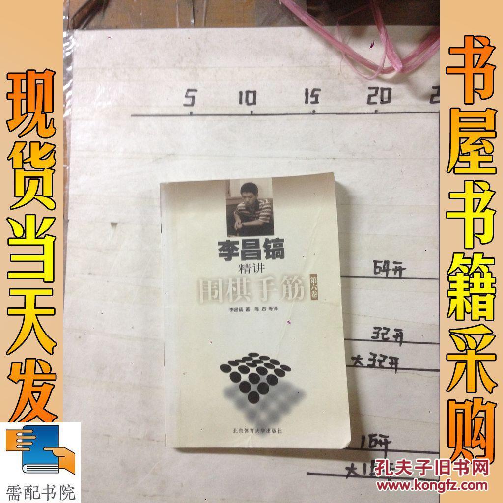 李昌镐精讲围棋手筋(第2,3,4,6卷)4本f2