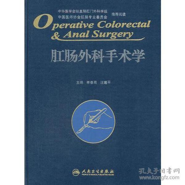 肛肠外科手术学