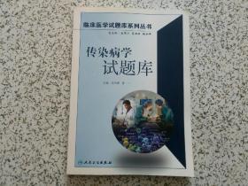 临床医学试题库系列丛书: 传染病学试题库  附光盘