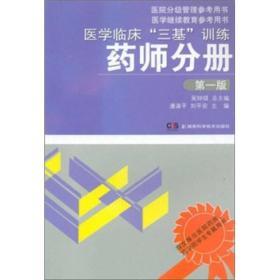 药师分册-医学临床三基训练-第一版