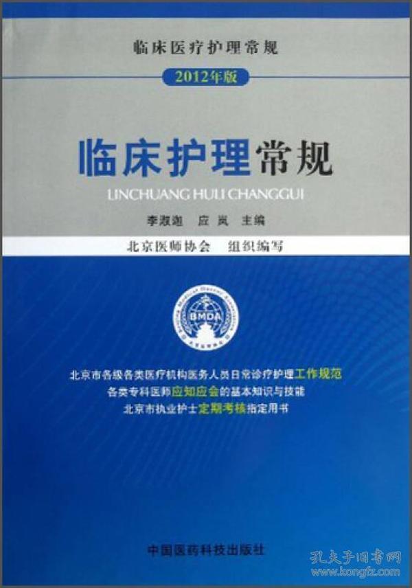 临床护理常规(临床医疗护理常规 2012年版)