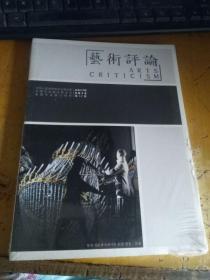 中国艺术评论2014.12总第12 期【未开封】