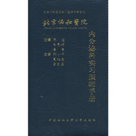 北京協和醫院內分泌科實習醫師手冊