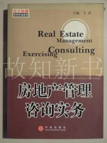 房地产管理咨询实务  (正版现货)