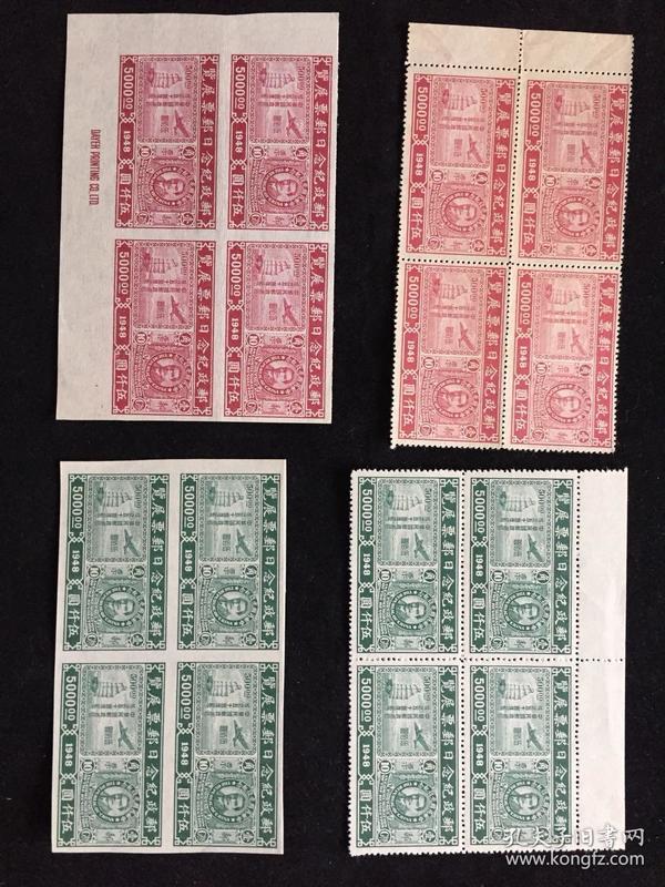 民纪27—邮政纪念日邮票展览纪念(部分厂铭四方联)